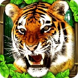 老虎模拟器