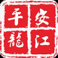 平安龙江最新版本
