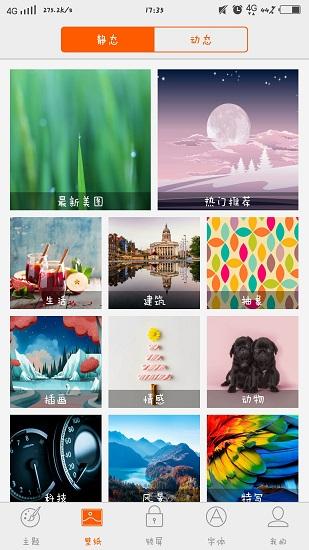 vivo主题商店app v4.7.2 安卓版 1