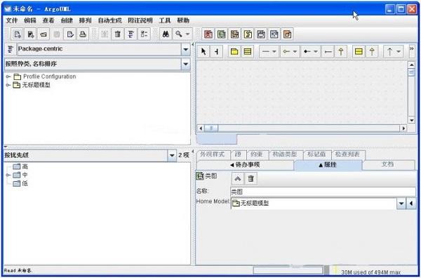 Argo UML建模工具 v0.34 最新版 0