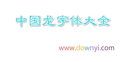 中国龙字体