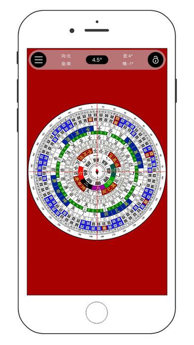中國風水羅盤app