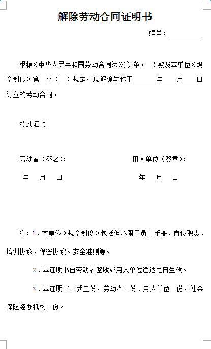 证明范文_解除劳动合同证明书电子版下载-解除劳动合同证明书模板2020下载 ...