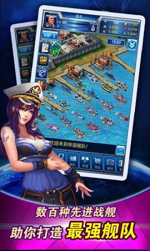 帝国舰队台湾版 v5.5.002 安卓版 0