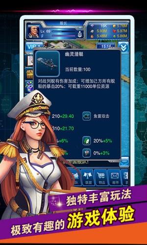 帝国舰队台湾版 v5.5.002 安卓版 1