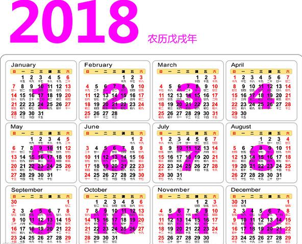 2018台历模板免费下载