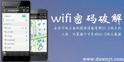 wifi密码破解软件哪个好?安卓手机wifi密码破解器下载
