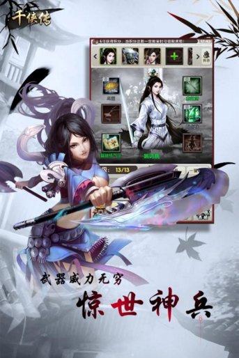 千侠传乐嗨嗨游戏