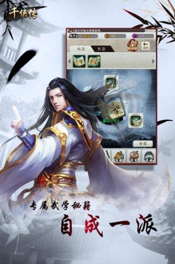 千侠传乐嗨嗨手游 v1.1.1.0 钱柜娱乐官网版 0