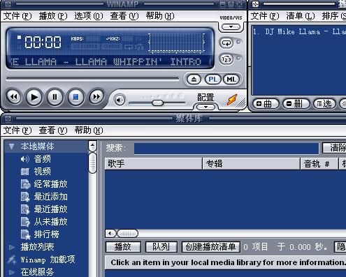 Winamp Pro中文版