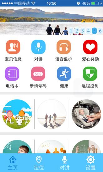 智天使app下载|智天使手机版(儿童手表)下载v1.0.8 版