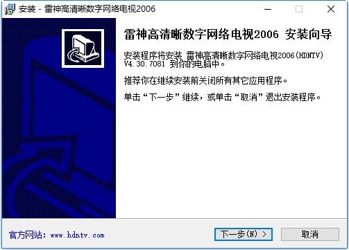 雷神高清晰数字网络电视 v4.30.7081 最新版 0
