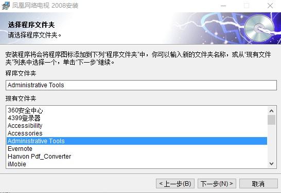 凤凰卫视网络电视直播软件下载