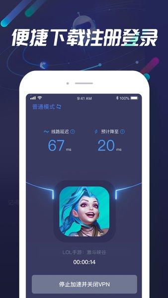 迅游手游加速器苹果版(XY Game Booster) v4.5.14 iPhone最新版 0