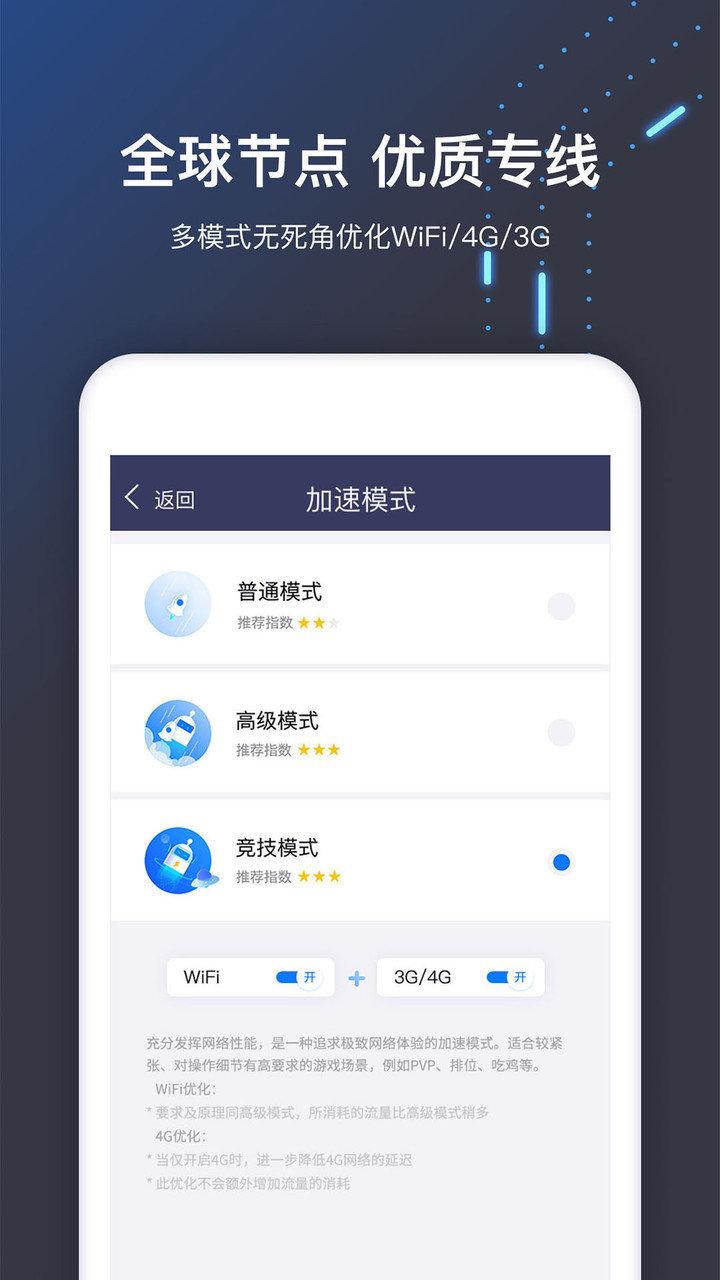 迅游手游加速器苹果版(xy game booster)