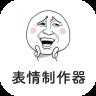 手机表情包制作app
