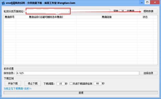 VVVDJ清风音乐网批量下载器 v1.3 最新版 0
