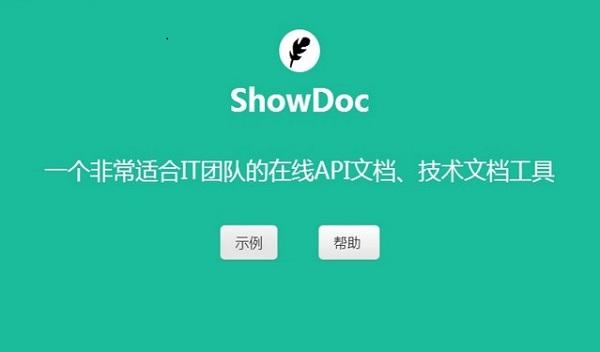 showdoc破解版