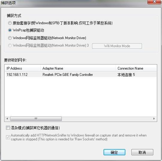 httpnetworksniffer汉化版(http协议抓包工具) v1.61 绿色版 0