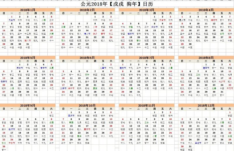 2018年日历打印版下载|2018全年日历a4打印版