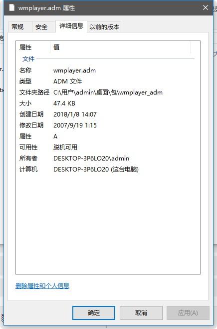 wmplayer.adm文件