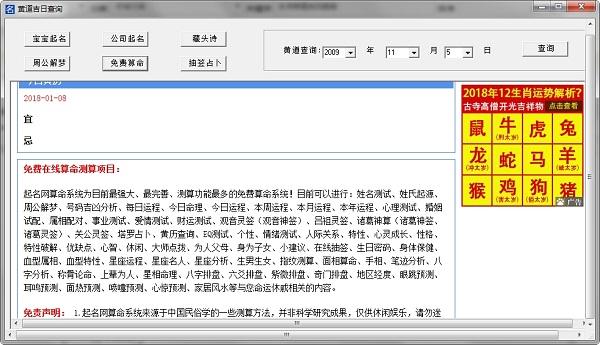 古书黄道吉日查询软件