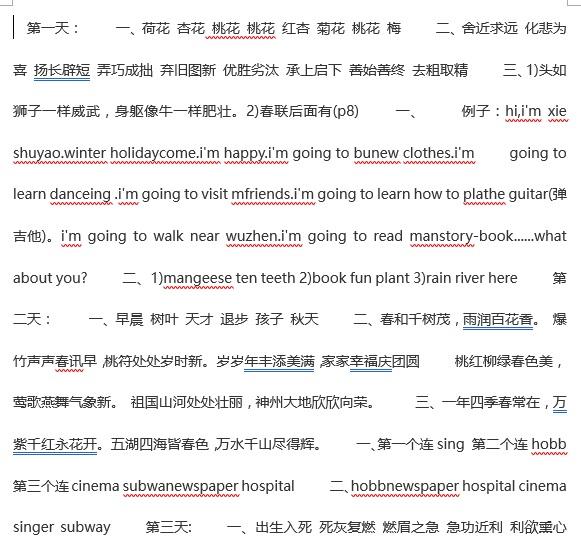 六年级语文上册寒假作业答案下载