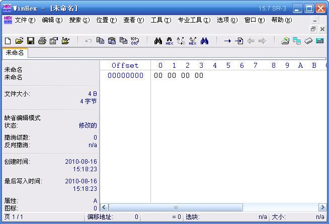 WinHex16进制编辑器