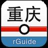 重庆地铁软件