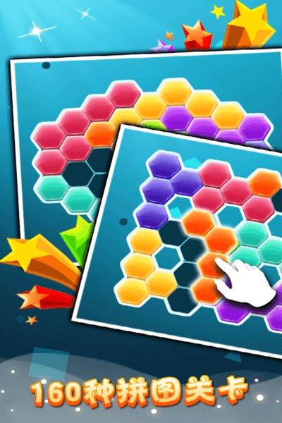 六边形拼图游戏破解版