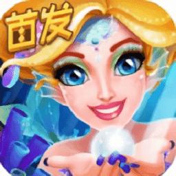人鱼公主美妆秀手机版游戏