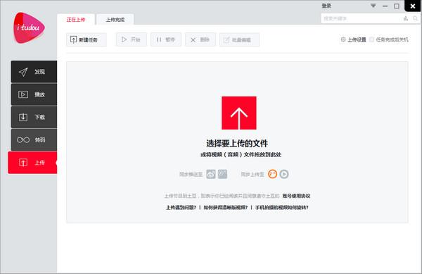 iTudou免费版 v4.1.7.1180 最新版 2