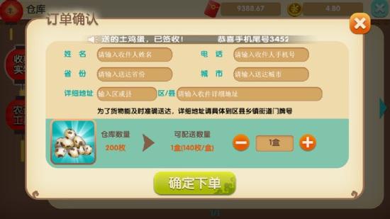 一乙农场手机版 v3.3.3 安卓版 1