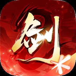 剑侠情缘2剑歌行IOS官方版