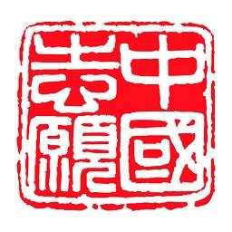 中国志愿服务网手机版