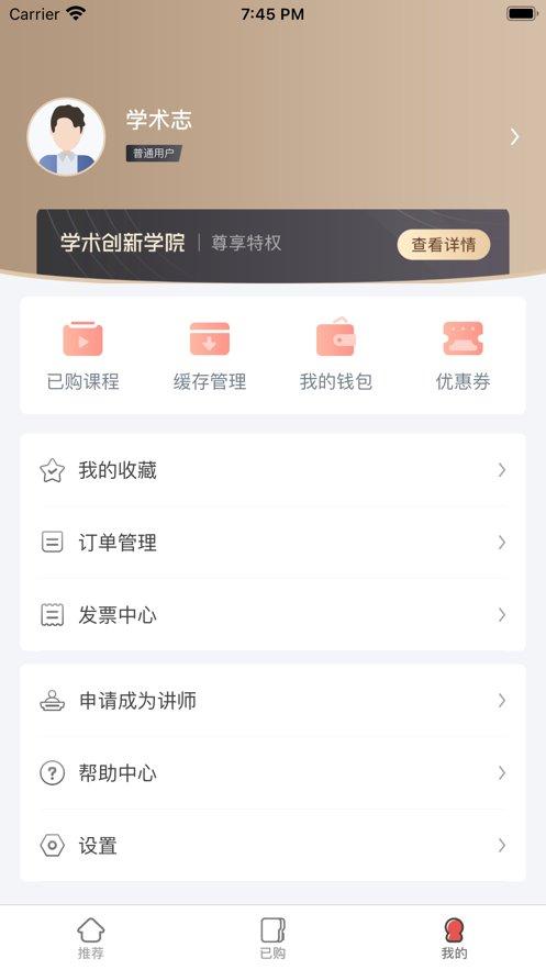 学术志app