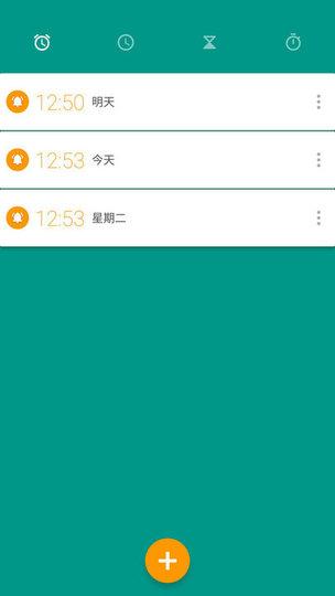 万能闹钟手机版 v1.0 安卓版 3