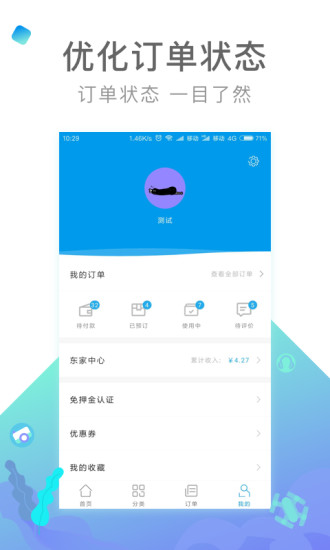 内啥app v1.5.4.2 安卓版 0