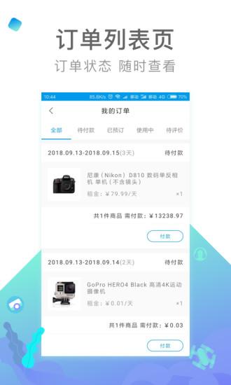 内啥app v1.5.4.2 安卓版 1