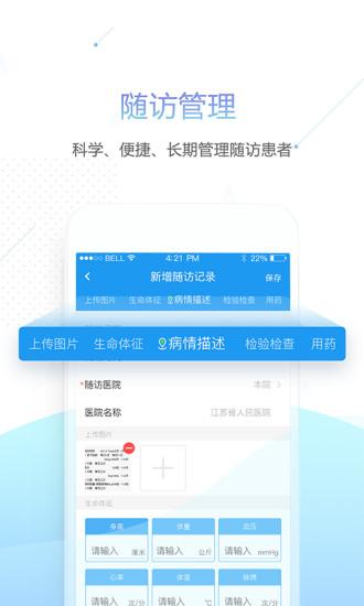 肾泰网医护端 v1.1.217 安卓版 2