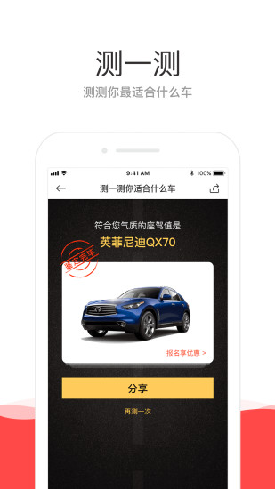 团车网手机版 v4.2.0 安卓版 0