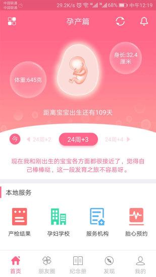 母子健康手册软件 v4.2.7 安卓版 1