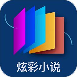 炫彩小说app