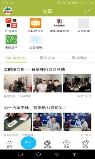 青阳网手机版 v5.1.1 安卓版 1