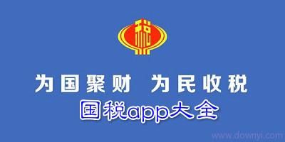 国税app