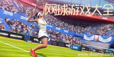 网球游戏大全_单机网球游戏_网球游戏手机版