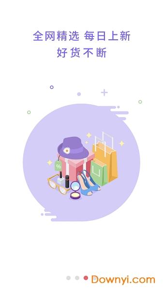 小惠品软件