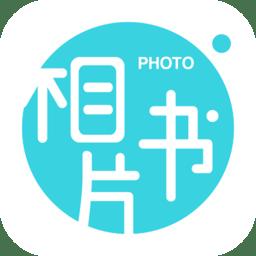 相片书软件