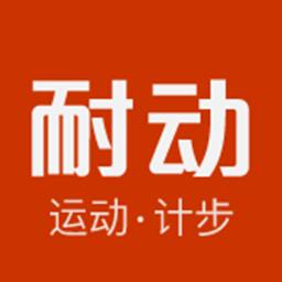 耐動app