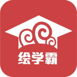 绘学霸app